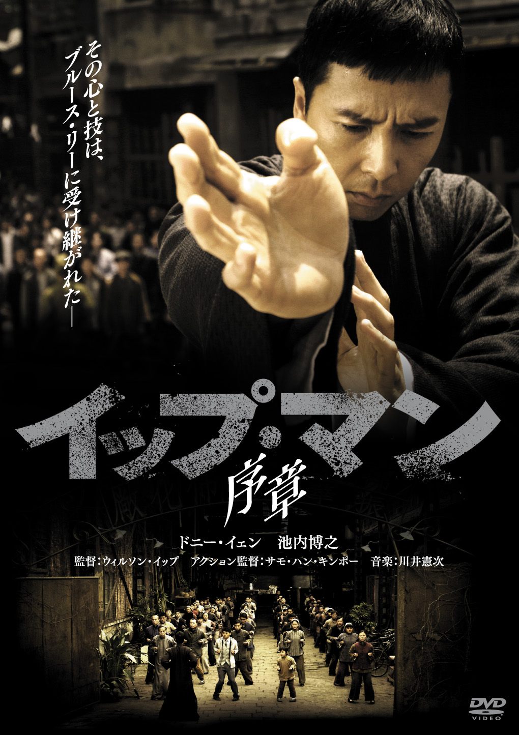 http://tennenzinen.com/karatemovie/wp-content/uploads/2012/11/ipman.jpg