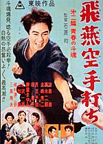 カラテ映画1954年~1969年 | あ...